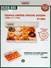 OSAKAドーナツは中国の山寨(パクリ)ピースマークか?
