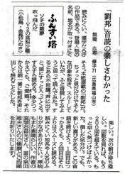 2014年3月12日付、毎日新聞(朝刊)読者投書欄より。※クリックで拡大できます。