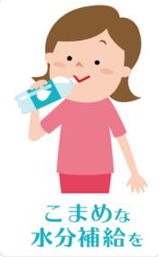 熱中症予防でコマメな水分補給を心がけましょう。