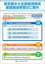 平成30年度東京都中小企業雇用環境整備推進事業のご案内