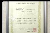 雨漏り診断士の認定証【やね(屋根)のヤマムラ】