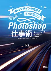 書影:Webデザインの現場ですぐに役立つ Photoshop仕事術