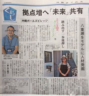 沖縄タイムスに掲載いただきました!