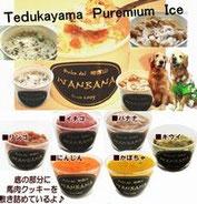 犬用無添加おやつ、アイスクリームや果物,野菜のシャーベット,WANBANAワンバナ