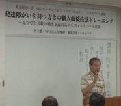 阪田憲二郎教授 講座風景