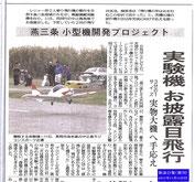 LSA飛行機20121113
