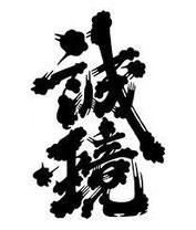 誠鏡 中尾醸造 日本酒