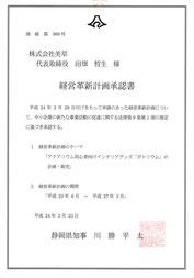 ボトリウムは静岡県も公認の商品・サービスです。