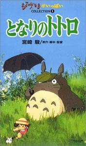 Tonari no Totoro - Il mio vicino Totoro