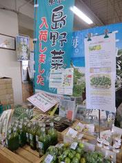 ●大島で採れた島野菜、アシタバなども置かれています。大島から調布飛行場に空輸するそうです