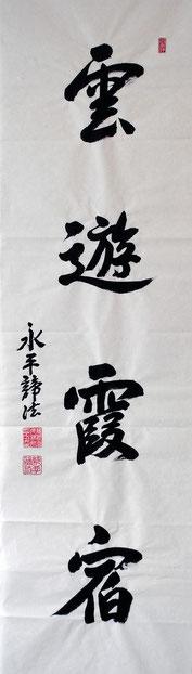 現永平寺福山諦法禅師・雲遊霞宿(東川寺蔵)