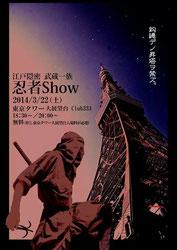 '14/3/23 東京タワー