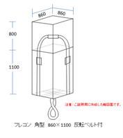 反転ベルト付 角型フレコンバッグ