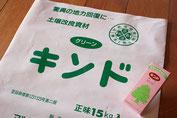 これが減農薬米の生みの親