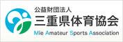 三重県体育協会