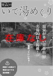 青森の温泉を集めた1冊。これがあれば普段の温泉も楽しくなります。 価格1,000円(税込)