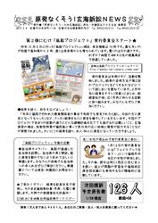 2013.2.4玄海訴訟ニュース