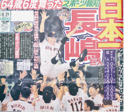 2000年10月29日  日本シリーズは、ONが指揮するチーム同士とあって全国が注目。巨人が2連敗から4連勝して日本一に。