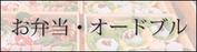 お弁当・オードブル