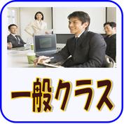一般英語コース