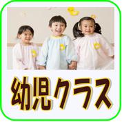 幼稚園児の英会話