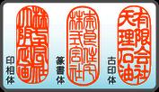 割印の書体イメージ