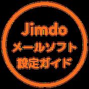 Jimdoメールソフト設定ガイド