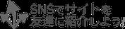 SNS(ソーシャル・ネットワーキング・サービス)でサイトを友達に紹介しよう!