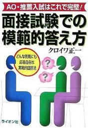 『面接試験での模範的な答え方』