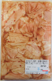 白ホルモン味付け(塩味)豚直腸を塩ダレで味付け