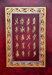 Enluminure Calligraphie nüshu, Feuille d'or jaune et blanc sur parchemin teinté, Or-et-caracteres 2021