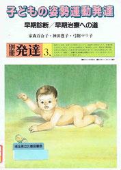 子どもの姿勢運動発達