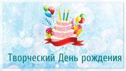 Творческие мастерские, творческий день рождения