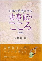 教本:小野先生の著書「古事記のこころ」改訂版