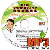 マクロビオティック食育実践MP3