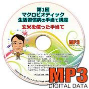 マクロビオティック生活習慣病の手当て法MP3