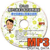 腸から始まる成功法則MP3