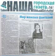 """Цветы и деревья из бисера, выставка в г. Новоуральск """"Цветы для женщины"""""""