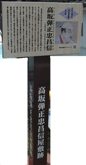 躑躅ヶ崎館前の高坂屋敷跡