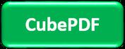 CubePDF,CanaL法務会計,行政書士,法務,会計,契約,会社設立,曙橋,四谷三丁目