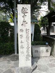 石碑の正面