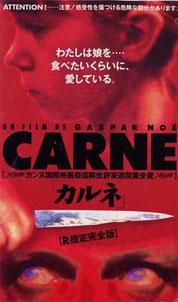 馬肉屋の出世作「カルネ」。日本でもおなじみ。隠れ馬肉屋ファンは多いはず。