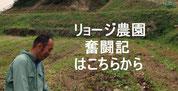 リョージ農園奮闘記,瀬尾良二