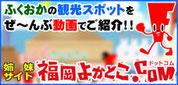 福岡よことこ.com