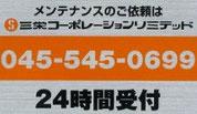 三栄コーポレーション 24時間 メンテナンス 茹で麺器
