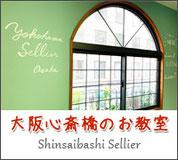 大阪心斎橋のレザークラフトのお教室