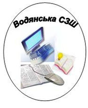 Водянська середня загальноосвітня школа