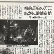 産経新聞(10月17日)の記事にリンク