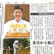 山陽新聞(7月30日)の記事にリンク