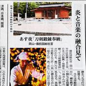 山陽新聞(11月7日)の記事にリンク